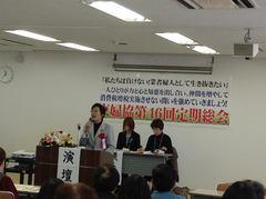 131027京商連婦人部協議会総会.jpg