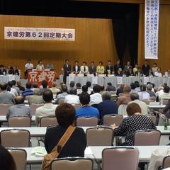 20140525-京建労大会②.JPG