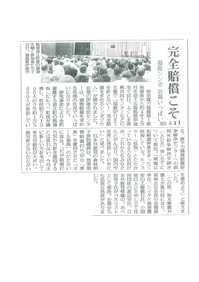 15.5.11.付赤旗記事.jpg
