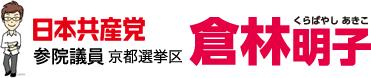 倉林明子 日本共産党 参院議員・京都選挙区