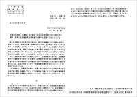 厚生労働省通達(2013年11月18日)