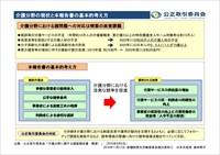 基本的考え方(介護分野に関する調査報告書)