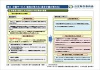 混合介護の弾力化(介護分野に関する調査報告書)