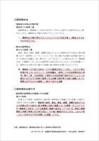 国税徴収法、国税徴収法施行令