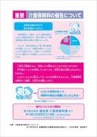 介護保険料の催告について(東大阪市HPより)