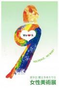 第9回憲法9条を守る女性美術展