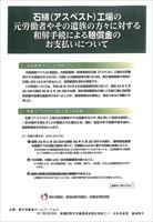 石綿(アスベスト)工場の元労働者やその遺の方々に対する和解手続による賠償金のお支払いについて(厚生労働省リーフレット)
