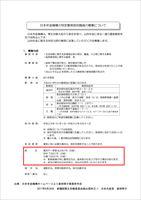 日本年金機構の特定業務契約職員の募集について