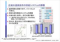 広域水道高依存の供給システムの課題