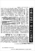 朝日新聞「中絶か帰国か迫られた実習生」(2018年12月2日付)