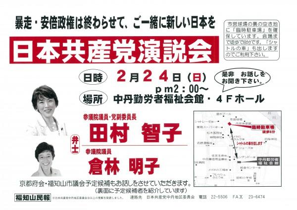 20190224-中丹・演説会