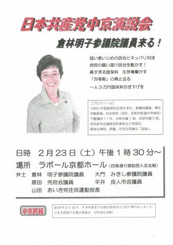 20190223-中京・演説会