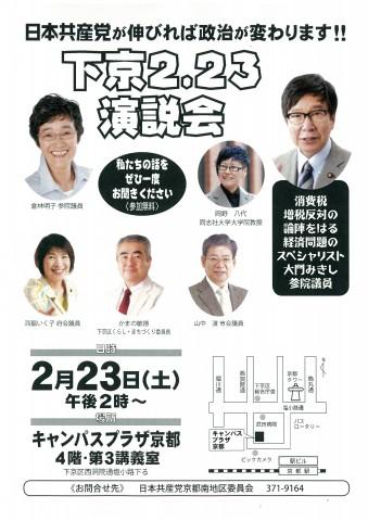 20190223-下京・演説会