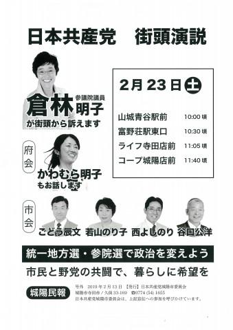 20190223-城陽市内4カ所街頭宣伝