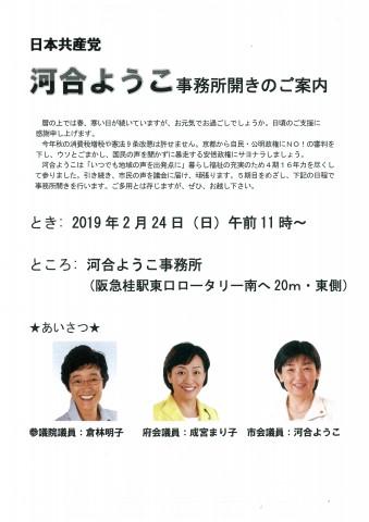20190224-西京・河合よう子事務所びらき