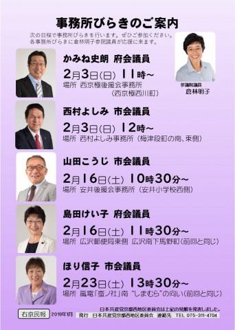 20190216-右京・島田、右京・山田事務所びらき