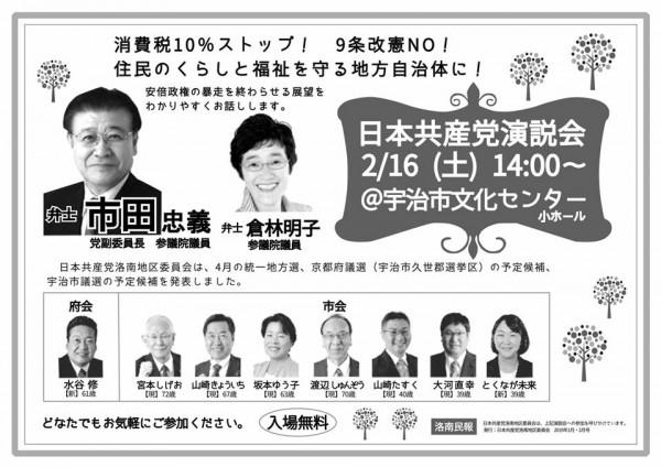 2.16 宇治演説会(市田)