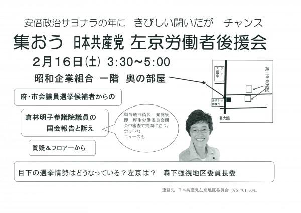 20190216-★左京・労働者後援会つどい