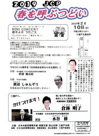 20190210-宇治・三室戸