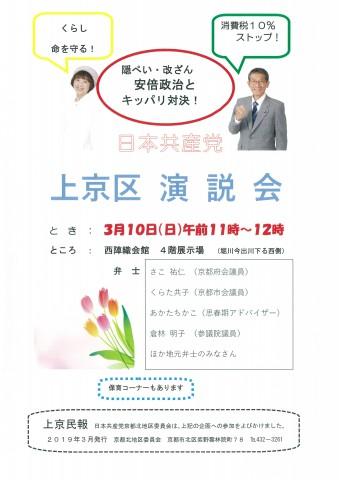 日本共産党上京区演説会