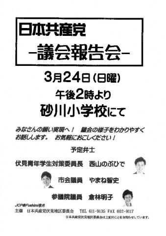 20190324伏見砂川小