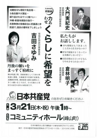 3/21京丹後演説会