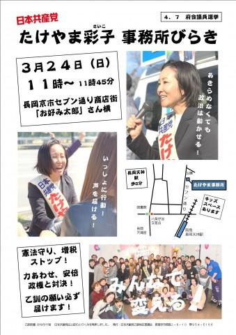 武山事務所びらき