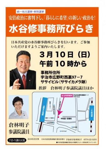 3月10日宇治・水谷事務所びらき