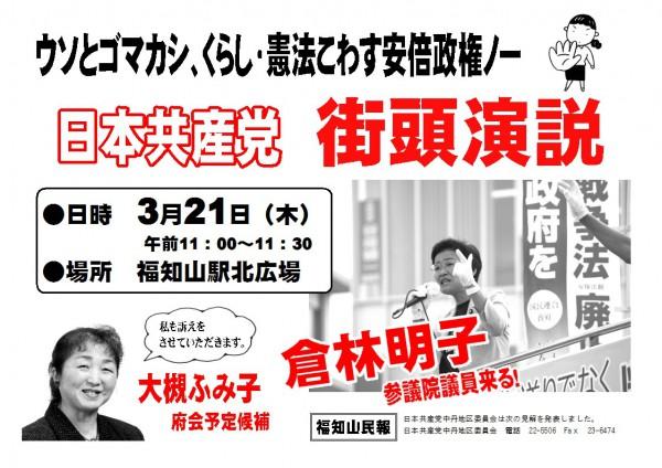 街頭演説会(倉林)