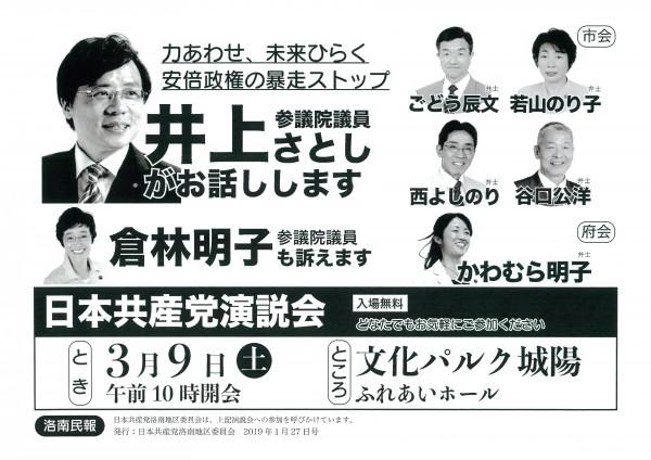 日本共産党演説会in城陽