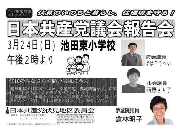 3、24 池田東議会報告会