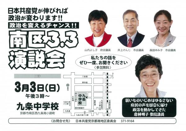 20190303 南区3・3演説会
