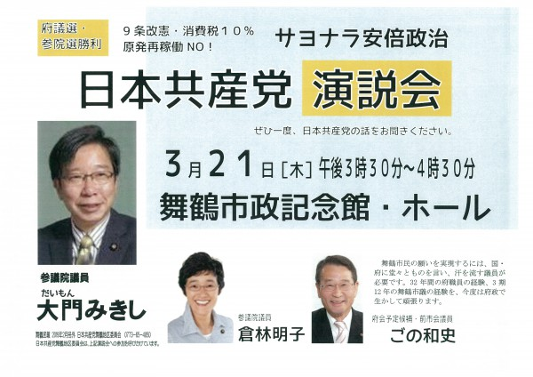 3/21舞鶴演説会