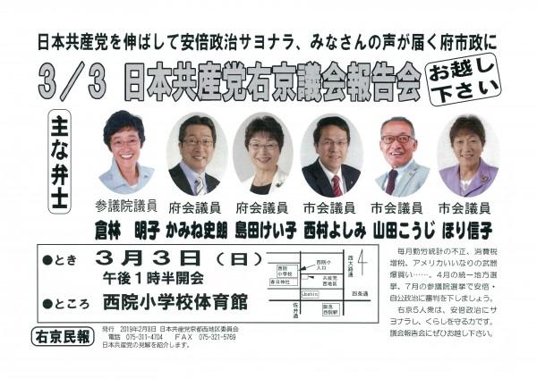 201903033/3日本共産党右京議会報告会