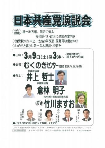 日本共産党演説会in木津川・相楽