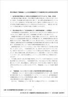 厚生労働省の「物価偽装」による生活保護基準引下げの撤回等を求める研究者共同声明