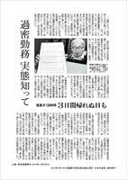 東京新聞_過密労働 実態知って 残業月130時間 3日間帰れぬ日も(20181205付)