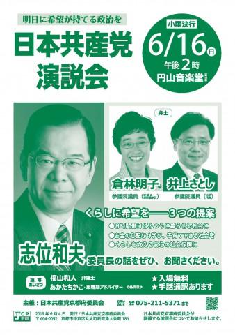 円山演説会