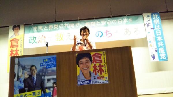 福知山演説会1