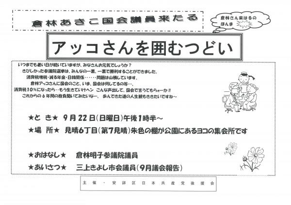 倉林明子参議院議員と語るつどい2019.9.22.