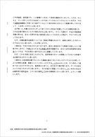 内閣官房 全世代型社会保障検討室提出資料2