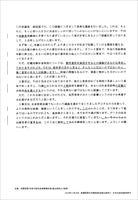内閣官房 全世代型社会保障検討室提出資料1